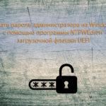 Взломать пароль администратора на Windows 10 с помощью программы NTPWEdit и загрузочной флешки UEFI