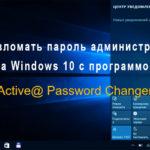 Как взломать пароль администратора на Windows 10 с программой Active Password Changer?