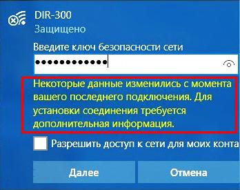 ne-udaetsya-podklyuchitsya-k-etoj-seti-2