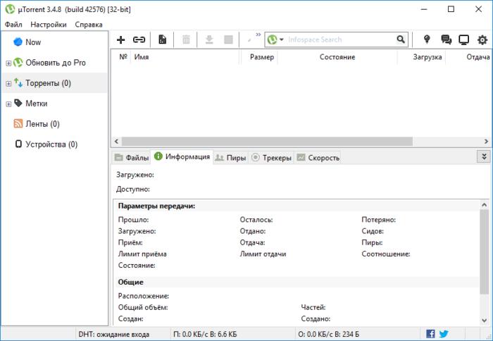 otklyuchit-reklamu-v-utorrent-4