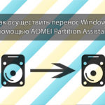 Как осуществить перенос Windows с помощью AOMEI Partition Assistant?