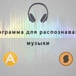 Качественная программа для распознавания музыки [SoundHound, Midomi, Audiggle]