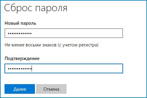 sbrosit-parol-na-windows-14