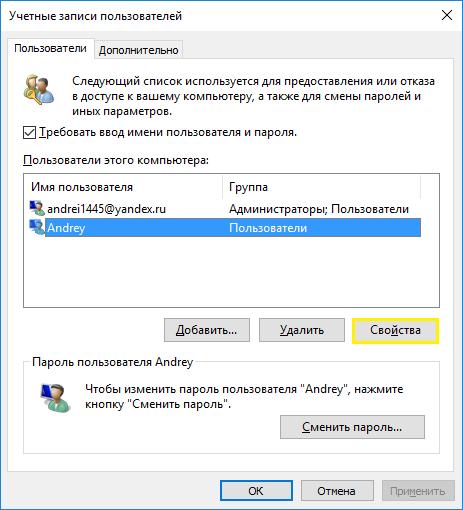 sbrosit-parol-na-windows-5