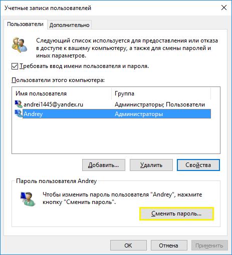 sbrosit-parol-na-windows-7