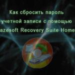 Как сбросить пароль учетной записи с помощью Lazesoft Recovery Suite Home?