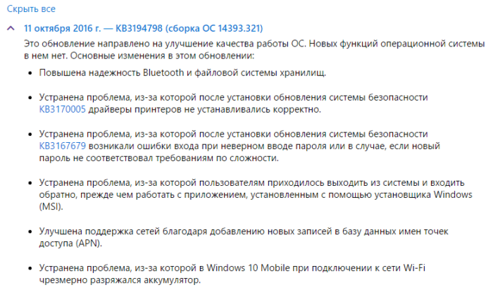 1-posmotret-ustanovlennye-obnovleniya-windows-10
