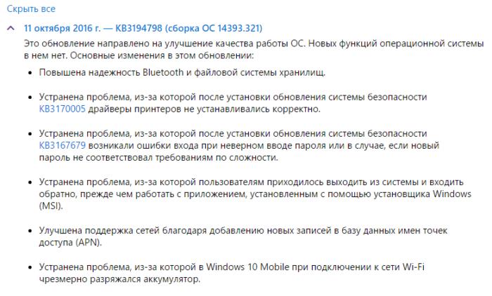1-posmotret-ustanovlennye-obnovleniya-windows-10