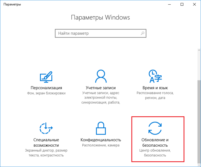 2-posmotret-ustanovlennye-obnovleniya-windows-10