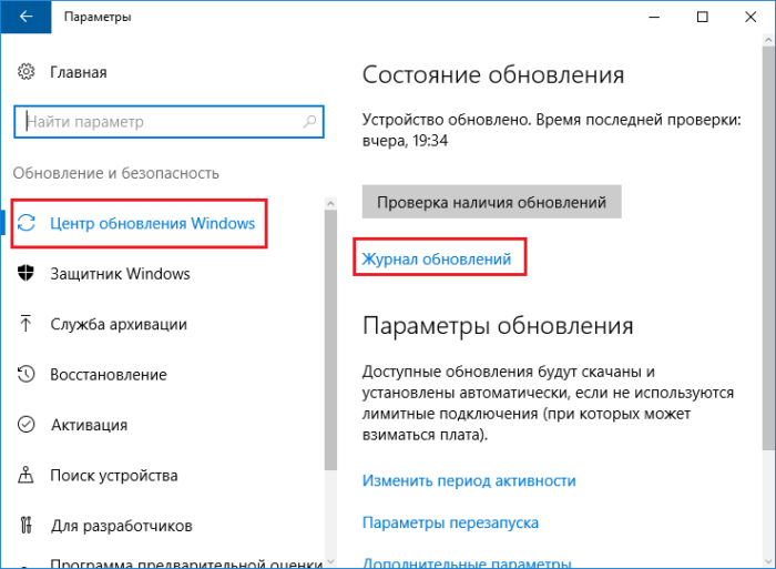 3-posmotret-ustanovlennye-obnovleniya-windows-10