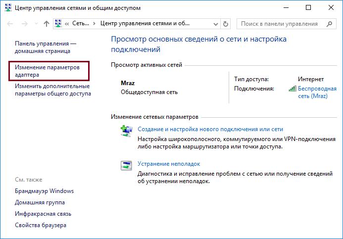 3-uznayom-wi-fi-parol-cherez-komandnuyu-stroku-v-windows-10