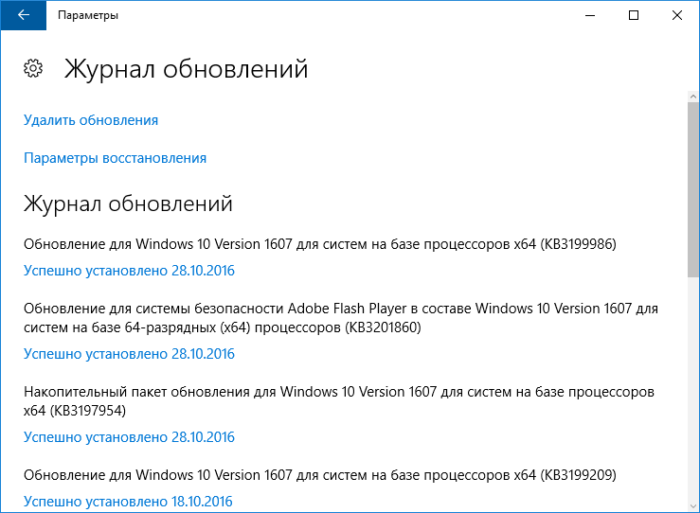 4-posmotret-ustanovlennye-obnovleniya-windows-10