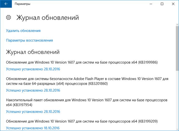 4-posmotret-ustanovlennye-obnovleniya-windows-10