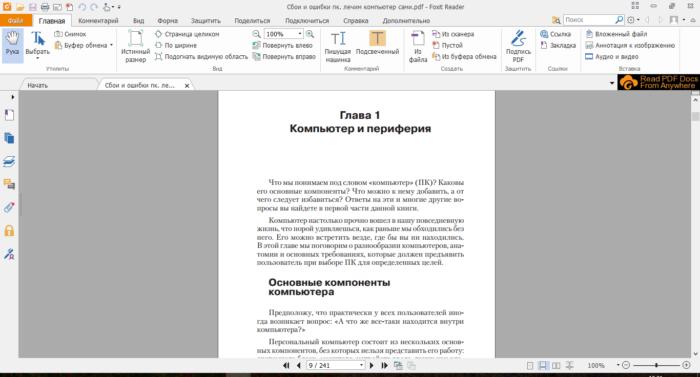 chto-takoe-format-pdf-2