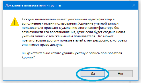 kak-udalit-uchetnuyu-zapis-na-windows-2