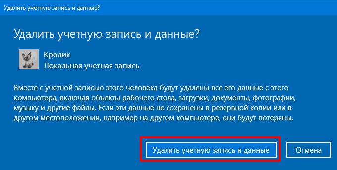 kak-udalit-uchetnuyu-zapis-na-windows-5
