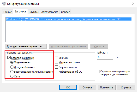 kak-vojti-v-bezopasnyj-rezhim-windows-1