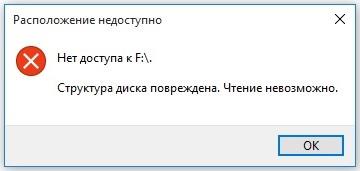 kak-vosstanovit-fai-ly-s-povrezhdennoi-fleshki-1