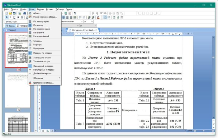 programma-dlya-raboty-s-tekstovymi-dokumentami