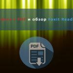 Работа с PDF и обзор Foxit Reader