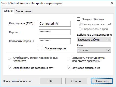 razdacha-wi-fi-na-windows-10-s-ispolzovaniem-switch-virtual-router-2