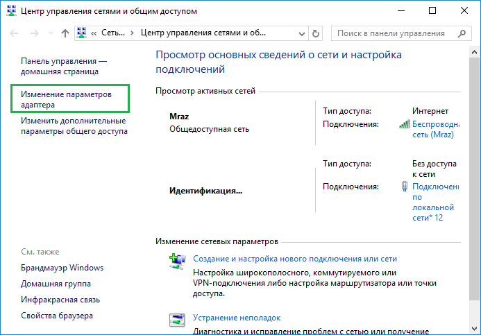 razdacha-wi-fi-na-windows-10-s-ispolzovaniem-switch-virtual-router-5