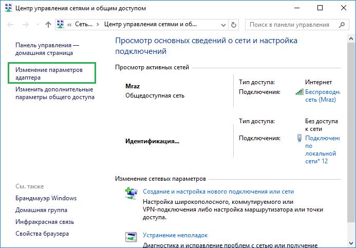 razdacha-wi-fi-na-windows-10-s-ispolzovaniem-switch-virtual-router-5