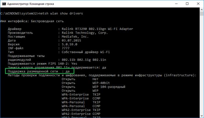 razdacha-wi-fi-na-windows-10-s-ispolzovaniem-switch-virtual-router
