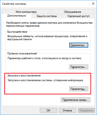 vyzvat-sinij-ekran-smerti-v-windows-10