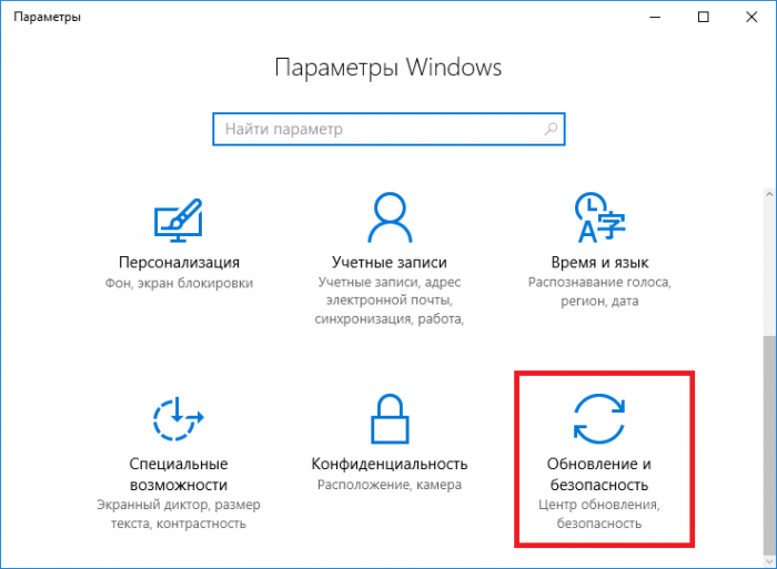1-kak-sbrosit-windows-10
