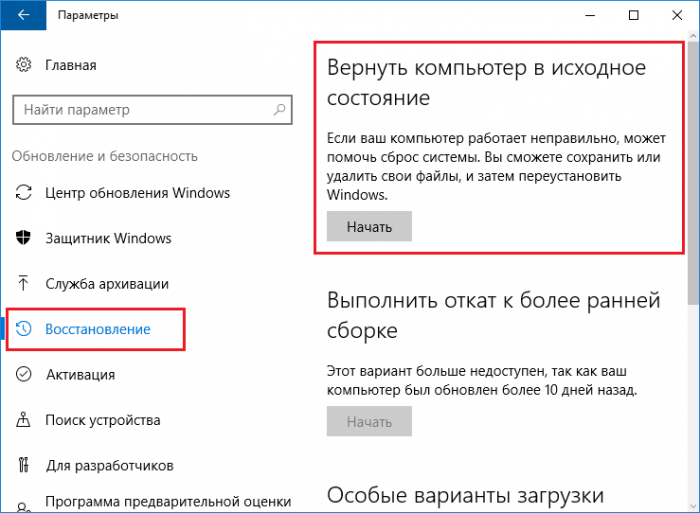2-kak-sbrosit-windows-10
