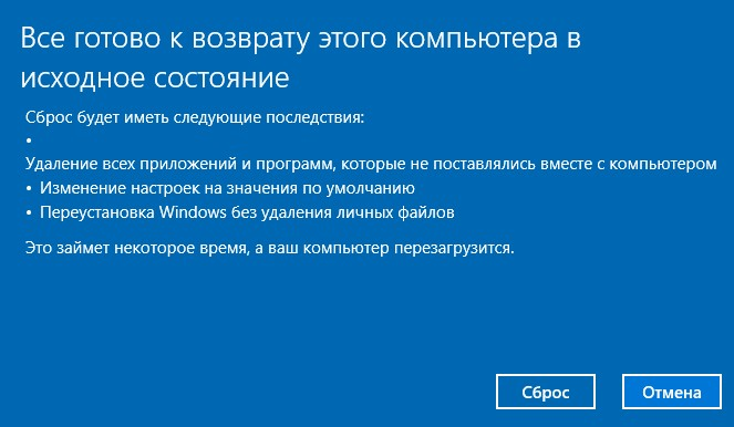 4-kak-sbrosit-windows-10