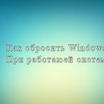 Как сбросить Windows 10?
