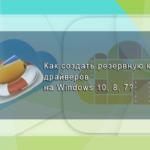 Как создать резервную копию драйверов на Windows 10, 8, 7?