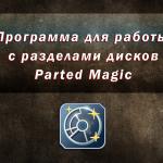 Программа для работы с разделами дисков — Parted Magic