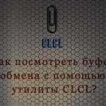 Как посмотреть буфер обмена с помощью утилиты CLCL?