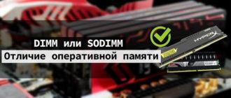 DIMM и SODIMM - отличие и разница оперативной памяти