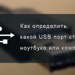 Как определить, какой USB порт стоит на ноутбуке или компьютере?