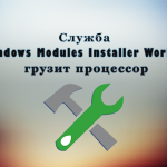 Служба Windows Modules Installer Worker грузит процессор