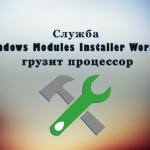 Служба Windows Modules Installer Worker грузит процессор