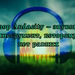 Обзор Audacity – звуковой инструмент, которому нет равных