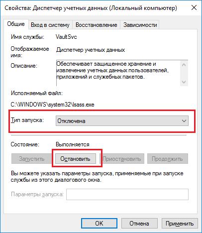 process-lsass-exe-i-pochemu-on-gruzit-processor