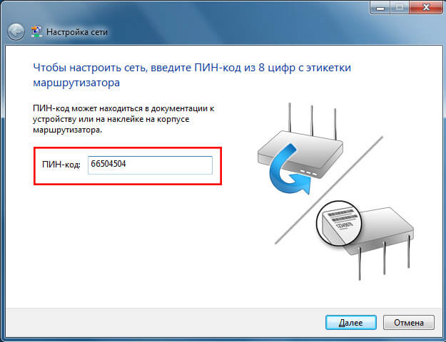 Программное подключение WPS