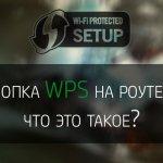 Кнопка WPS на роутере, что это такое?