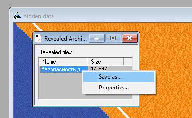 Сохранение спрятанного файла на диск