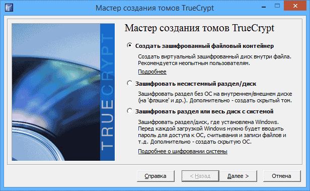 Мастер создания томов в TrueCrypt