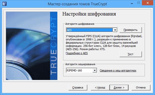 Настройки шифрования