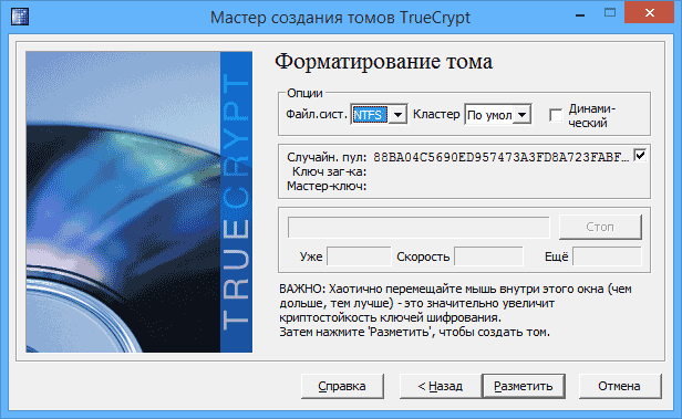 Форматирование тома
