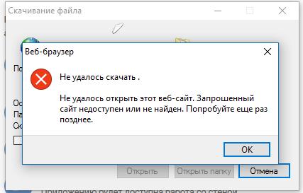 Не удалось открыть этот веб-сайт в AIMP
