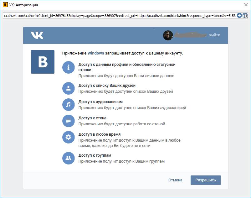 Разрешить доступ приложению к вашему аккаунту ВК в AIMP